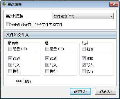 修改文件夹执行权限示例图