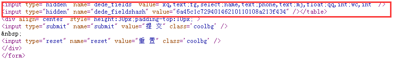 dede自定义表单源代码