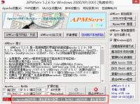APMServ在64位win8win10启动失败