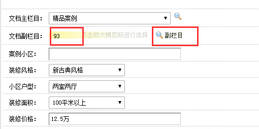 dedecms选择文档副栏目