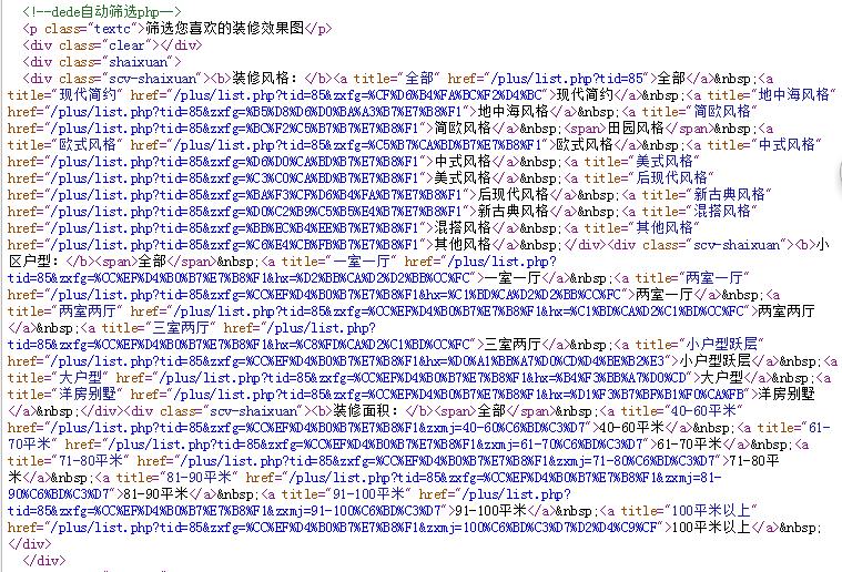 dedecms筛选生成的代码