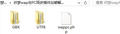 wap和pc同步插件