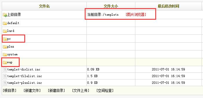 pc文件夹和wap文件夹放置pc端和移动端的模版