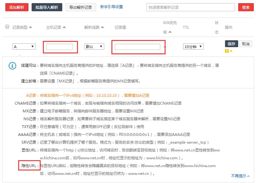 移动端二级域名绑定到文件夹