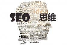 从思维上突破网站seo排名不稳定的瓶颈
