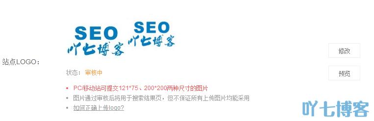 百度站点logo设置审核