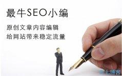 高质量原创内容能获得稳定SEO排名吗