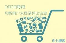 DedeCMS商品页判断用户未登录及弹出信息修改