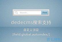 DedeCMS搜索支持自增函数autoindex