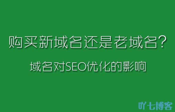 新域名老域名对SEO的影响