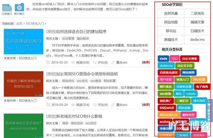 页面布局两侧内容推荐相关列表