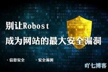 别让网站的robots成为最大的安全漏洞