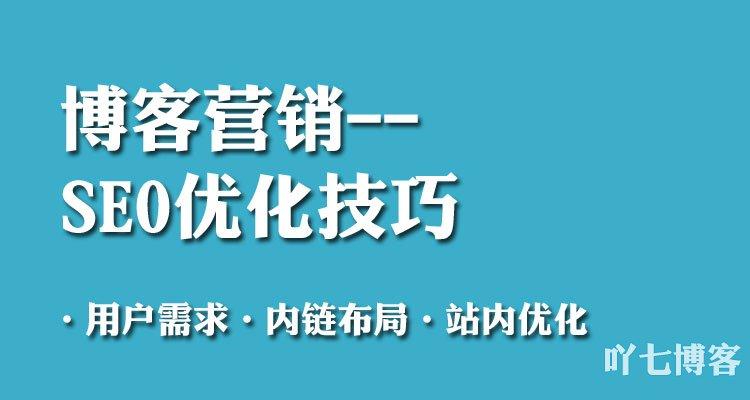 博客营销seo技巧