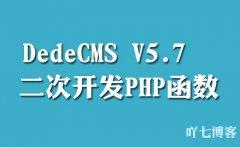 DedeCMSV5.7二次开发常用PHP函数