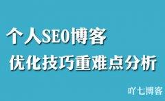个人SEO博客优化排名难点重点分析