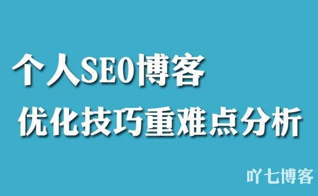 个人seo博客优化技巧
