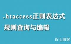 服务器htaccess正则表达式规则查询与编辑
