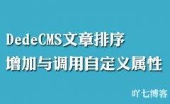 DedeCMS增加文章自定义属性及调用方法