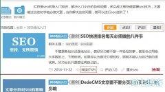 DedeCMS列表AJAX按更新时间,点击,评论,星级排序