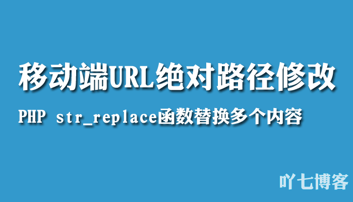 DedeCMS移动端URL绝对路径修改