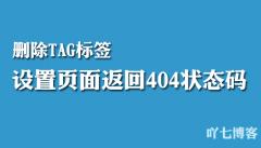 DedeCMS删除TAG标签后返回404状态码
