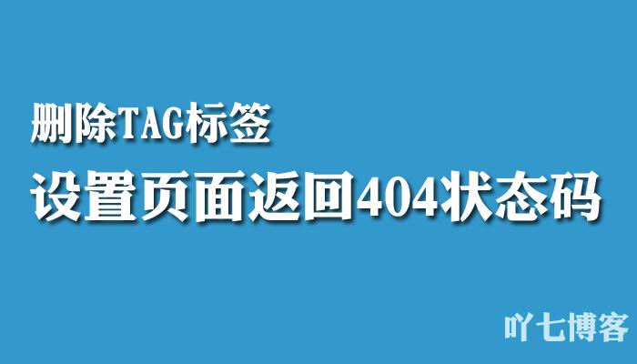 TAG删除页面返回404状态码