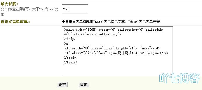内容模型自定义表单HTML
