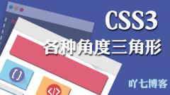 CSS3各种角度三角形可旋转动画