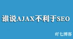 让AJAX异步加载文章有利于SEO