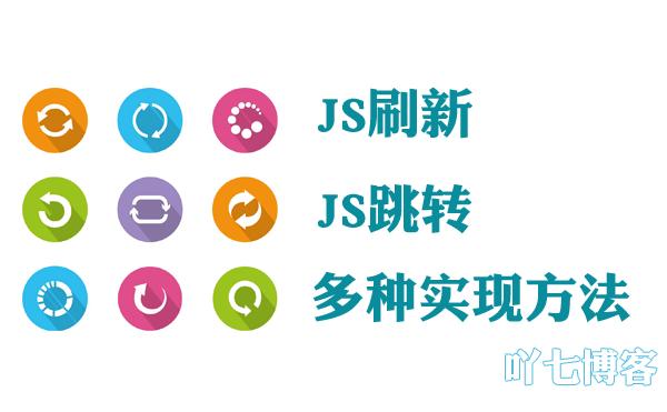 JS刷新跳转
