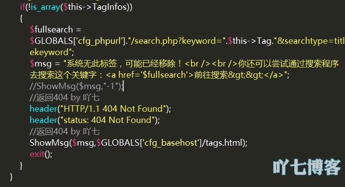 DedeCMS删除tag页面返回404