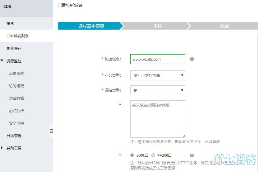阿里云CND添加新域名