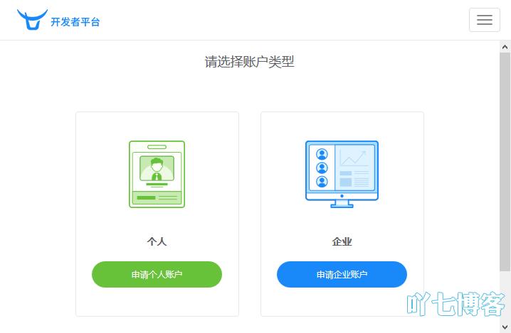 织梦整合七牛开发者平台账号申请