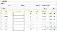 DedeCMS增加TAG标签SEO描述