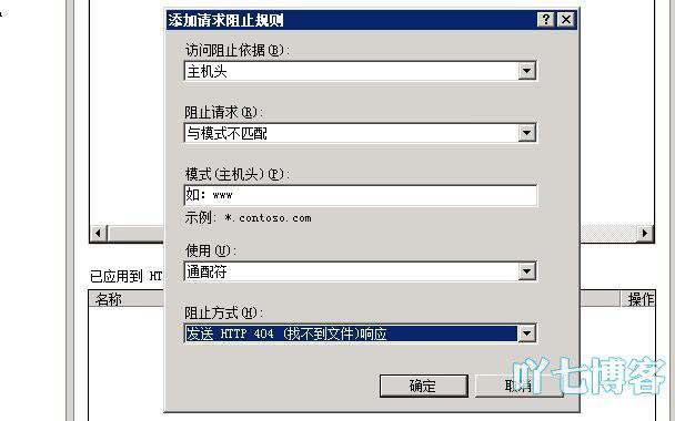 IIS禁止抓取二级域名设置方法
