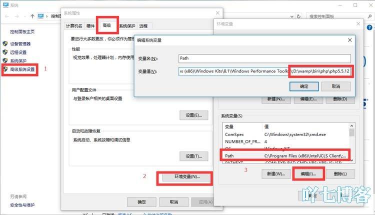 php环境配置