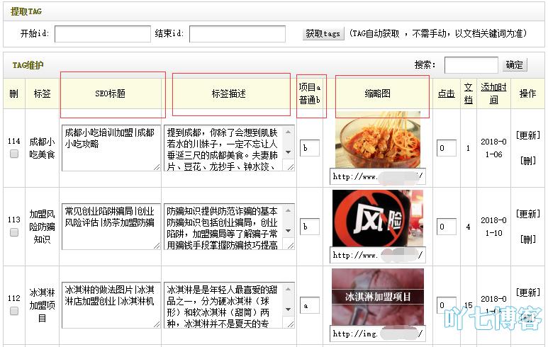 DedeCMS增加TAG标签增加SEO标题、描述、属性、缩略图