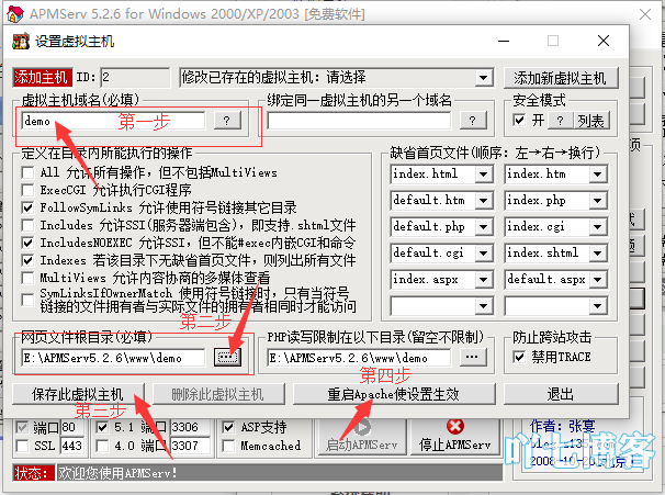 APMServ设置虚拟主机