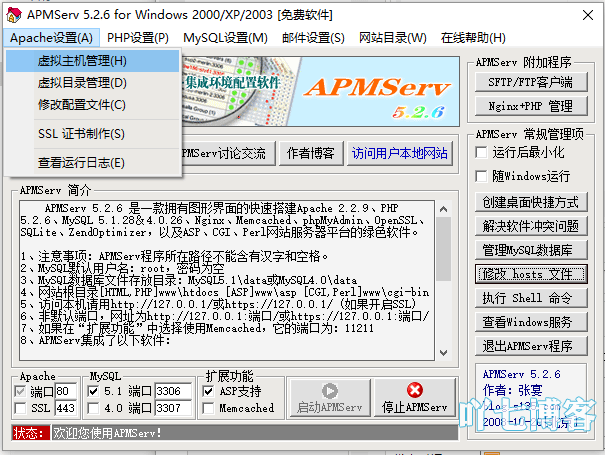 APMServ添加虚拟主机