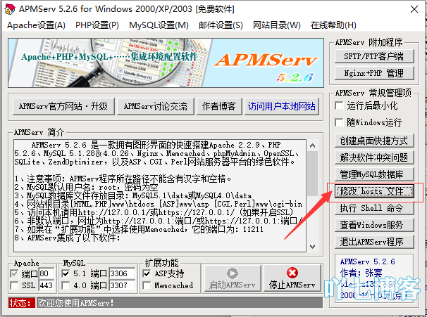 APMServ修改host文件