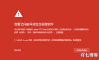 关闭谷歌浏览器提示网站包含恶意软件
