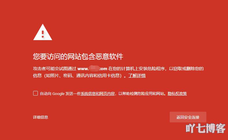 谷歌浏览器提示网站有恶意软件