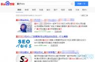不同用户搜索同一个关键词排名的结果不相同