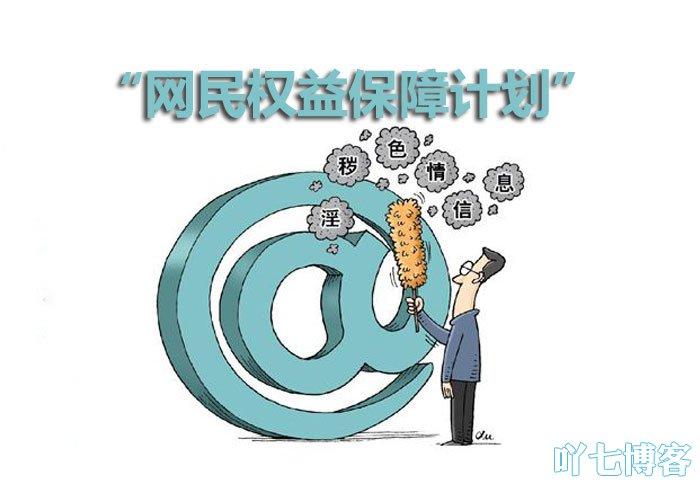 百度网民权益保障计划