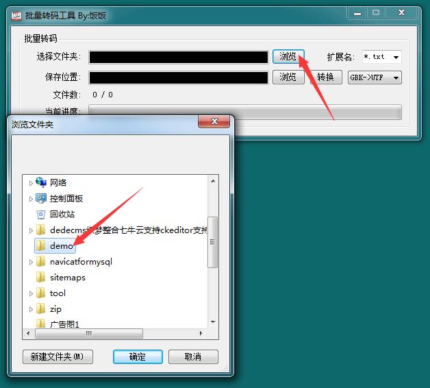 批量转码工具