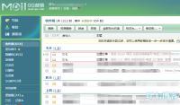 DedeCMS在IIS下自定义表单发送到QQ邮箱
