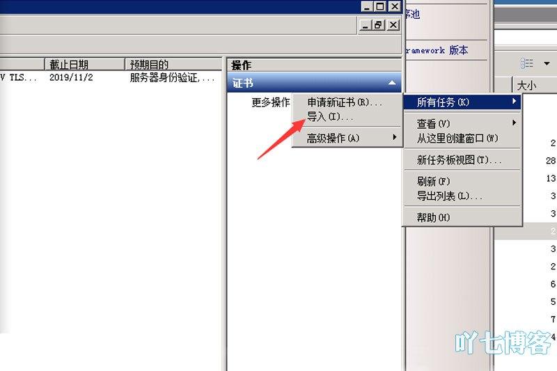 iis服务器导入证书
