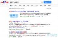 利用搜索结果标题分词切词写好标题