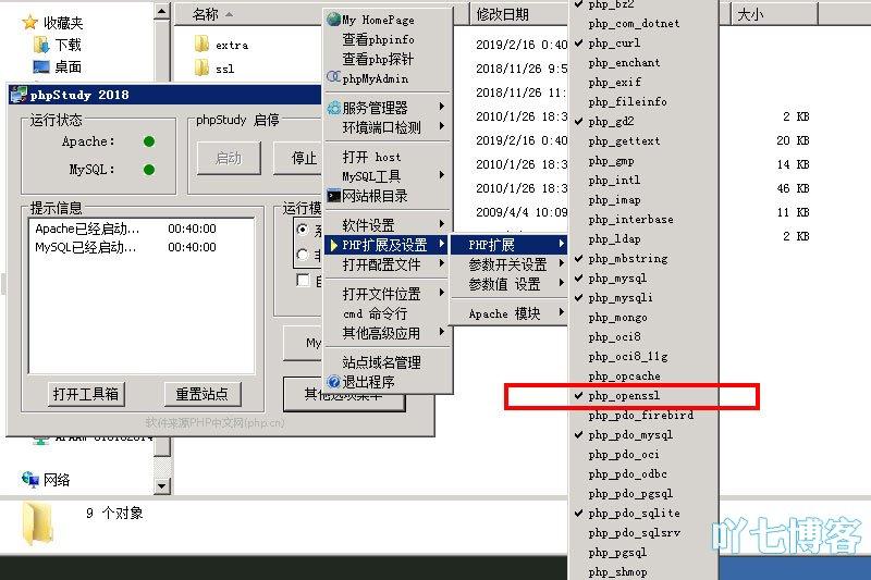 phpstudy打开php_openssl
