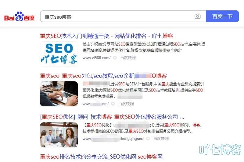 重庆seo博客